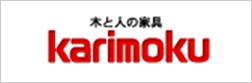 カリモク家具株式会社
