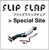FLIP FLAP フリップフラップチェア  Special Site