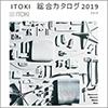 ITOKI 総合カタログ 2019